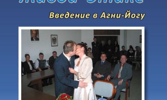 Лекция 14. Проблемы брака