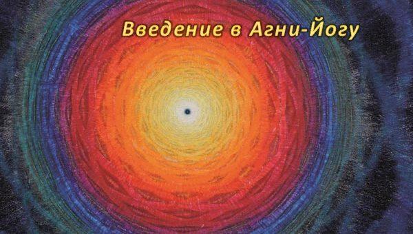 Лекция 29. Будущее универсальное представление о Боге
